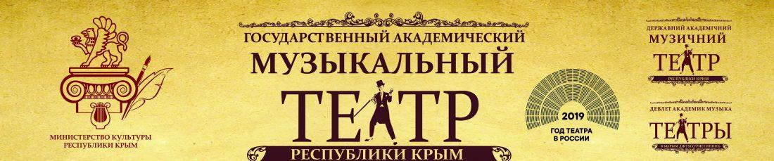 -ЛОГО-ГОД-ТЕАТРА2-e1543565347375